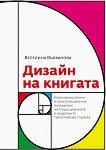 Дизайн на книгата - Веселина Вълканова -