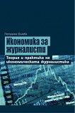 Икономика за журналисти - Петранка Филева -