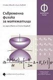 Съвременна физика за математици - Стефан Иванов, Ангел Живков - книга