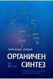 Органичен синтез - том 2 - Александър Добрев -
