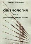 Сеизмология - част 2: Земетръсни източници и вълново поле в Земята - Людмил Христосков -