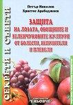Защита на лозата, овощните и зеленчуковите култури от болести, неприятели и плевели - Христос Арабаджиев, Петър Николов -