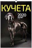 Стенен календар - Кучета 2020 - Формат A3 - продукт
