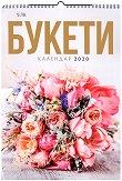 Стенен календар - Букети 2020 - Формат A3 -