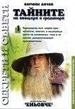 Тайните на овощаря и градинаря - Симеон Дочев - книга