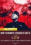 Най-големите злодеи в света. 25 истории за жестоки диктатори - Анна Покровская -