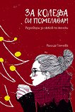 За Коледа си пожелавам : Разговори за любов по женски - Ралица Генчева - книга