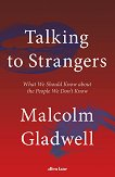 Talking to Strangers - Malcolm Gladwell - учебник