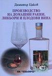 Производство на домашни ракии, ликьори и плодови вина - Димитър Цаков -