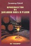 Производство на домашни вина и ракии - Димитър Цаков - учебник