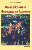 Отглеждане и болести на конете - Ивайло Ченчев - книга