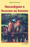 Отглеждане и болести на конете - книга