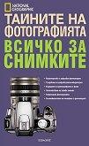Тайните на фотографията: Всичко за снимките - книга
