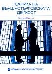 Техника на външнотърговската дейност - Цветанка Инджова -