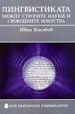 Лингвистиката - между строгите науки и свободните изкуства - Иван Касабов -