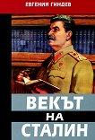 Векът на Сталин - книга 2 - Евгений Гиндев - книга