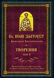 Св. Иоан Златоуст - Творения: том III - Архиепископ Константинополски -