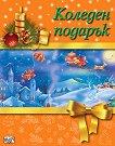 Коледен подарък - комплект за деца от 7 до 14 години - Оранжев комплект - книга