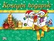 Коледен подарък - комплект за момчета от 7 до 11 години - Зелен комплект - книга