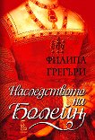 Наследството на Болейн - Филипа Грегъри - книга