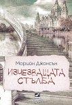 Искрено коварен - книга 2: Изчезващата стълба -