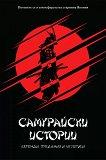 Самурайски истории - легенди, предания и летописи - Станимир Йотов -