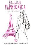 Как да бъдеш парижанка, където и да се намираш - Ан Бере, Одре Диуан, Каролин дьо Мегре, Софи Ма -