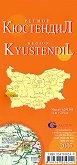 Кюстендил - регионална административна сгъваема карта - М 1:250 000 - карта