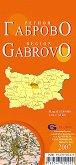 Габрово - регионална административна сгъваема карта - М 1:180 000 -