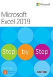 Microsoft Excel 2019 - Step by Step - Къртис Фрай - книга