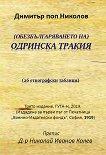 Обезбългаряването на Одринска Тракия - Димитър поп Николов -