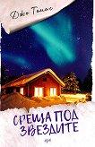 Среща под звездите - Джо Томас - книга