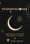 Транзитология - Сергей Вронски - книга