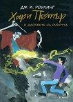 Хари Потър и Даровете на Смъртта. Юбилейно издание - Дж. К. Роулинг -