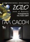 2020. Астрологична прогноза - книга