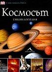 Космосът. Енциклопедия - книга