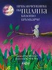 Приключенията на Пиляпа. Бялото бръмбарче - Раймондо - детска книга