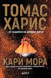 Кари Мора - Томас Харис - книга