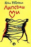 Липсваш ми - Кейт Ебърлин - книга
