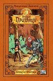 """Агенция """"Призраци"""": Ловец на призраци - Пиердоменико Бакаларио - детска книга"""