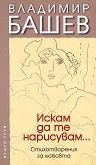Искам да те нарисувам... Стихотворения за любовта - книга