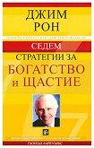 Седем стратегии за богатство и щастие - Джим Рон -