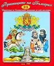 Стихчета за най-малките - 23: Празниците на България + CD - детска книга