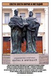 Двустранно учебно табло: Свети Свети Кирил и Методий -