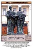 Учебно табло: Свети Свети Кирил и Методий -