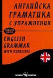 Английска граматика с упражнения English grammar with exercises -