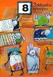 8 заешки истории - Емилия Цанкова - детска книга