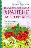 Нисковъглехидратно хранене за всеки ден - Деница Георгиева - книга