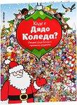 Къде е Дядо Коледа? - детска книга