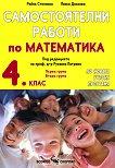 Самостоятелни работи по математика за 4. клас - Райна Стоянова, Пенка Даскова -